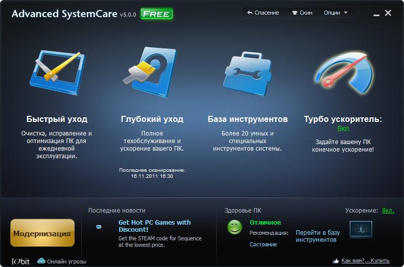 Игровые программы для компьютера
