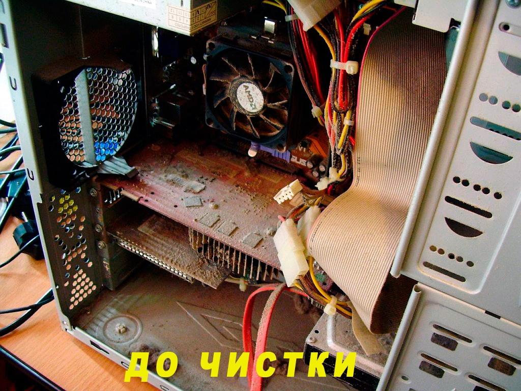 чистка компьютера и ноутбука от пыли