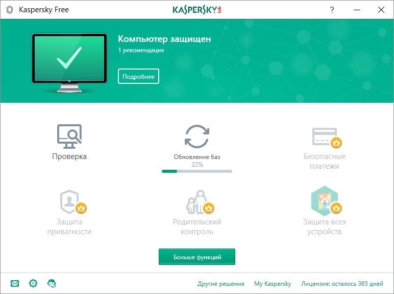 антивирус касперский фри